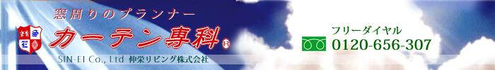 窓周りのプランナー カーテン専科 SIN-EI Co., Ltd. 伸栄リビング株式会社 フリーダイヤル 0120-656-307