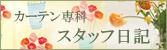 カーテン専科スタッフ日記