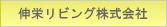 伸栄リビング株式会社