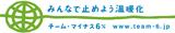 チームマイナス6%のWebサイトhttp://www.team-6.jpへジャンプします。